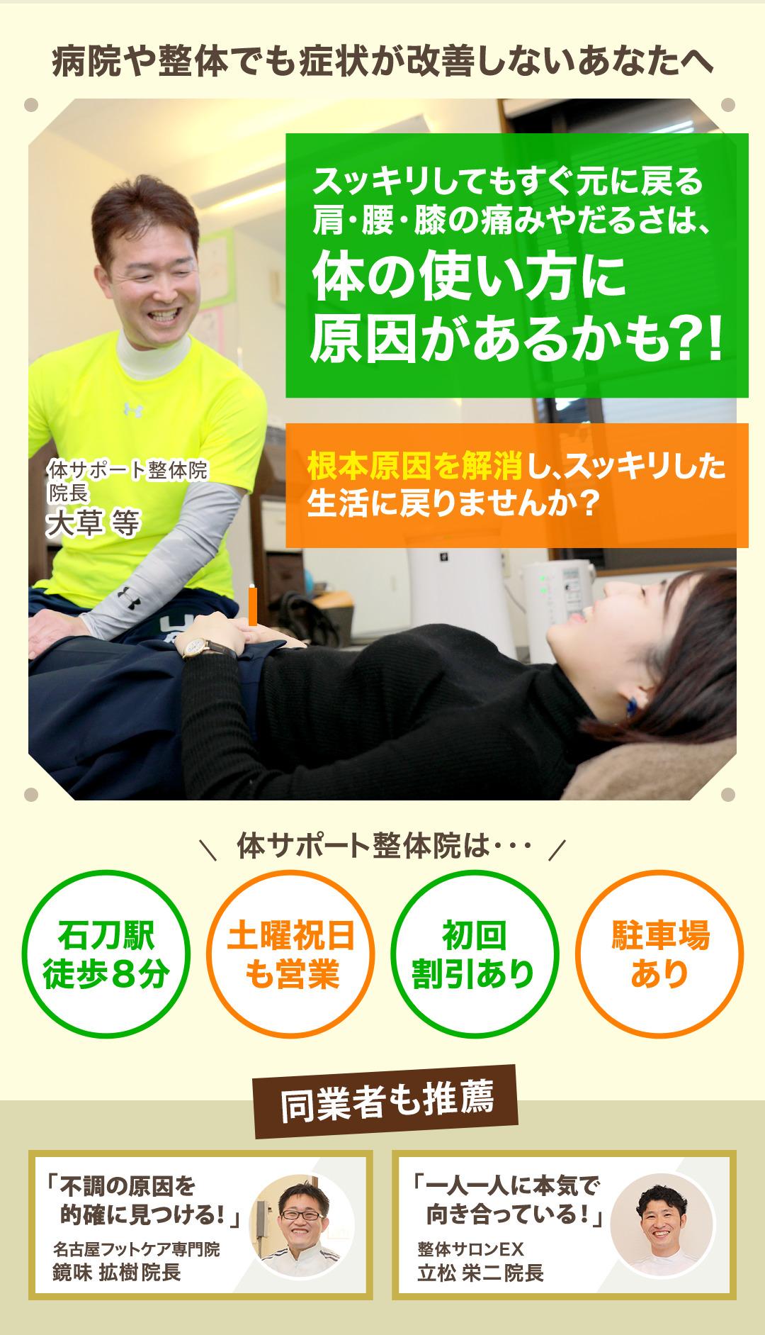 スッキリしてもすぐ元に戻る 肩・腰・膝の痛みやだるさは、体の使い方に 原因があるかも?!根本原因を解消し、スッキリした 生活に戻りませんか?
